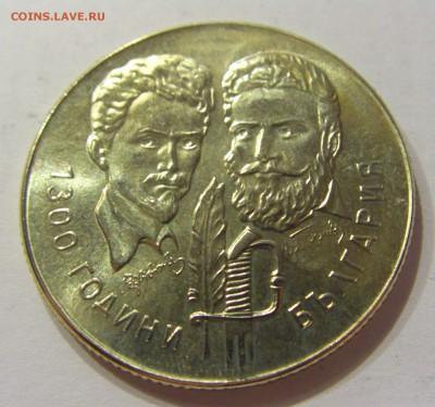 5 лева 1981 1300 лет Болгария №2 24.02.2018 22:00 МСК - CIMG2908.JPG