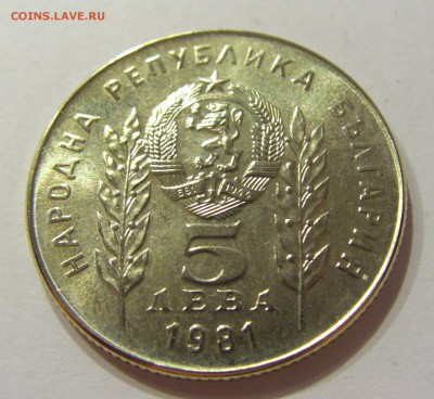5 лева 1981 1300 лет Болгария №2 24.02.2018 22:00 МСК - CIMG2907.JPG