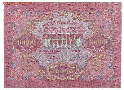 10000 руб 1919г Окончание: 22.02.17 по МСК 22-00 - 1