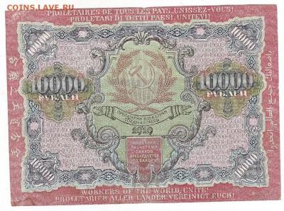 10000 руб 1919г Окончание: 22.02.17 по МСК 22-00 - 2