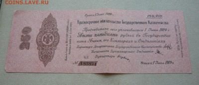 250 рублей 1919 года. Колчак. До 22.02. в 19:00 - P1110823.JPG
