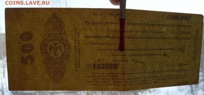 500 рублей 1919 года. Колчак. До 22.02. в 19:00 мск - P1110828.JPG