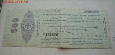 500 рублей 1919 года. Колчак. До 22.02. в 19:00 мск - P1110826.JPG