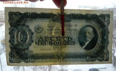10 червонцев 1937 года. До 22.02. в 19:00 мск - P1110862.JPG