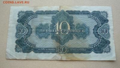 10 червонцев 1937 года. До 22.02. в 19:00 мск - P1110861.JPG