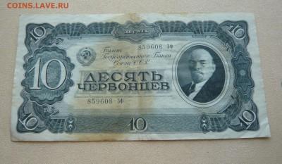 10 червонцев 1937 года. До 22.02. в 19:00 мск - P1110860.JPG