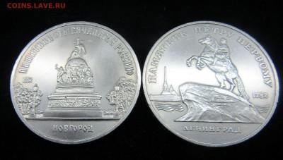 5 рублей СССР 4 штуки aUNC с рубля - 3.JPG
