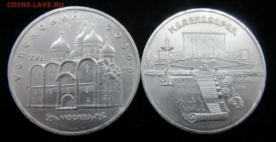5 рублей СССР 4 штуки aUNC с рубля - 5.JPG