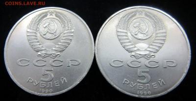 5 рублей СССР 4 штуки aUNC с рубля - 6.JPG