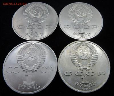 4 рубля СССР разные сохран с рубля - IMG_2930.JPG