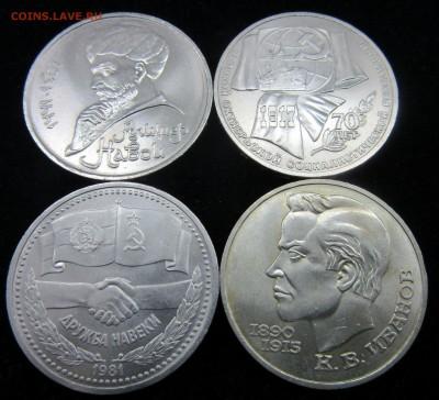 4 рубля СССР разные сохран с рубля - IMG_2929.JPG