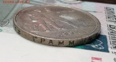 1 рубль 1924 года до 22.02 - IMG_20180219_194356