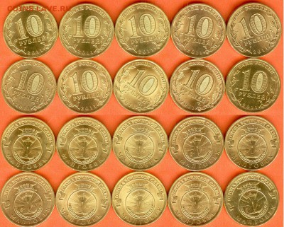 ГВС-10 рублей Малгобек 2011-10 шт., до 21.00 мск 26.02.2018 - ГВС -10 рублей Малгобек- 2011-10 шт.-2.