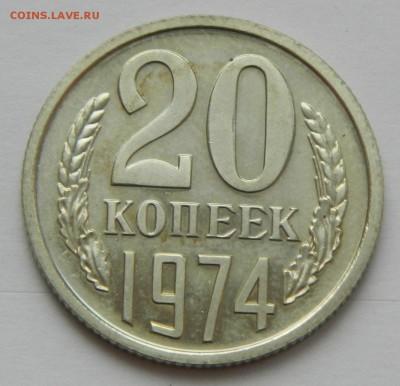 20 копеек 1974 года до 25.02.2018г в 22.00 - 06Olqf8knUE