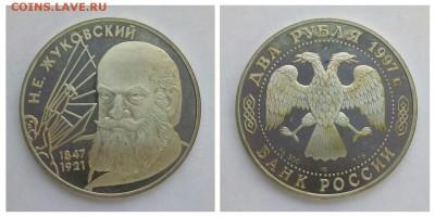 2 рубля Жуковский, до 22.02 - 1518526469798