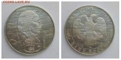 2 рубля Гоголь, до 22.02 - 1518526377121