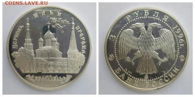 3 рубля Церковь Ильи Пророка,Ярославль, до 22.02 - 1518529414944