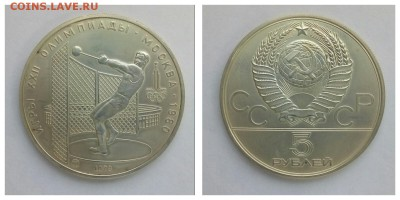 5 рублей,ОЛ80,Молот, до 22.02 - 1518528257565