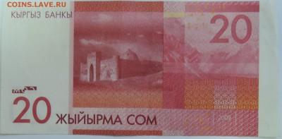 КИРГИЗИЯ - 20 сомов 2009 г.   до 26.02 в 22.00 - DSCN2248.JPG