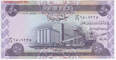ИРАК - 50 динаров 2003 г. до 26.02 в 22.00 - IMG_20180220_0006