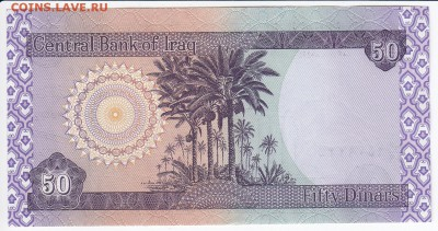 ИРАК - 50 динаров 2003 г. до 26.02 в 22.00 - IMG_20180220_0007