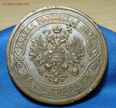 5 копеек 1911 года СПБ До 22.02.18 в 22.00 по мск - P1450711.JPG