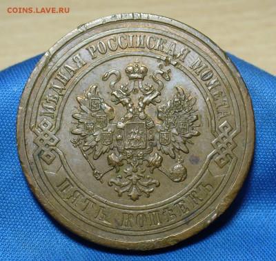 5 копеек 1911 года СПБ До 22.02.18 в 22.00 по мск - P1450710.JPG