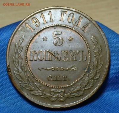 5 копеек 1911 года СПБ До 22.02.18 в 22.00 по мск - P1450709.JPG