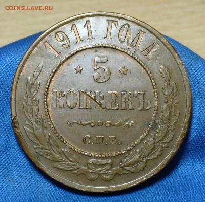 5 копеек 1911 года СПБ До 22.02.18 в 22.00 по мск - P1450708.JPG