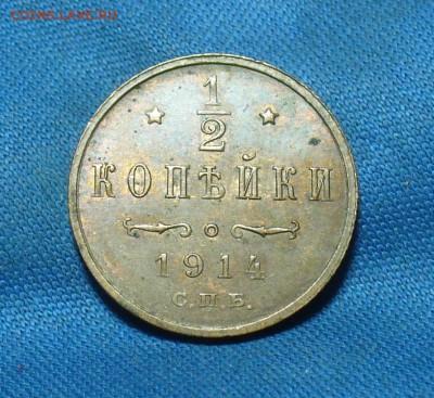 2 копейки 1914 года Остатки блеска До 22.02.18 в 22.00 - P1450733.JPG