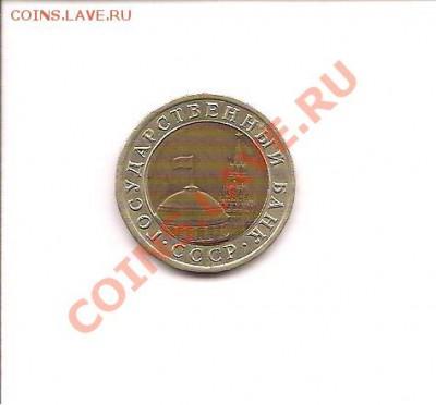 Бракованные монеты - Монета 1 001