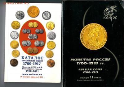 каталоги  монет - 20180220_205014