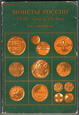 каталоги  монет - безымянный002