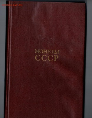 каталоги  монет - безымянный00233