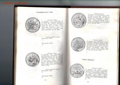 каталоги  монет - 20180220_205716