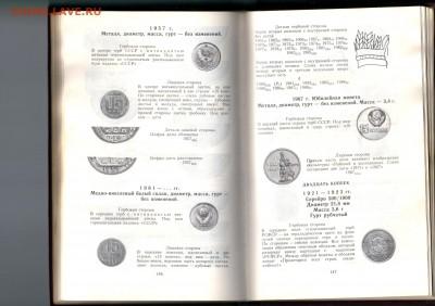 каталоги  монет - 20180220_205804