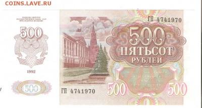 500 рублей 1992 год, ПРЕСС!!! До 22.02. до 22-00(МСК) - 500р. пресс 002