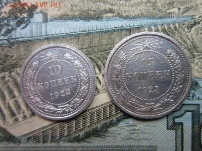 10,15 копеек 1923г. до 23.02.18г. 22:00 - 2са.JPG