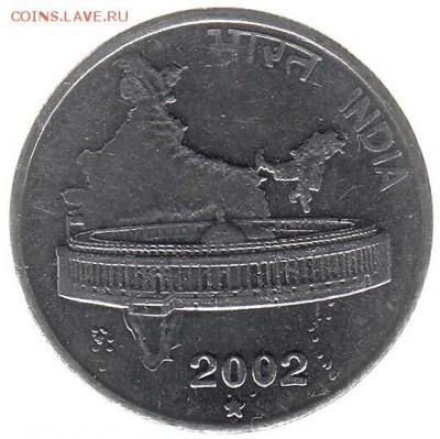 Индия 50 пайс 2002 до 23.02 в 22.00 - шз8