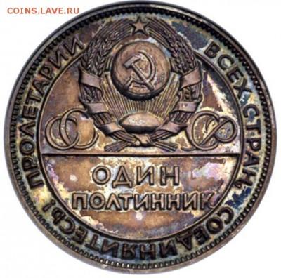 Один полтинник 1924. Пробный - p14