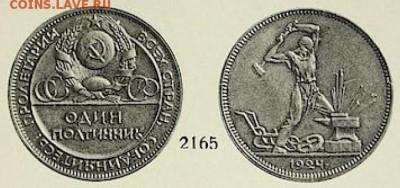 Один полтинник 1924. Пробный - p1