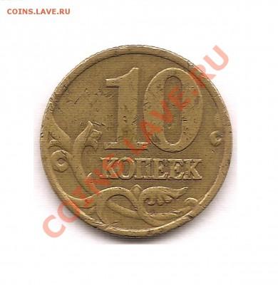 Бракованные монеты - 10 коп Реверс