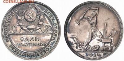 Один полтинник 1924. Пробный. - p19