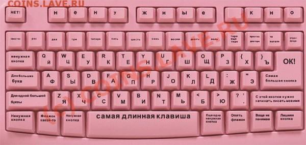 Народное творчество - klaviatura_dlya_blondinok_2
