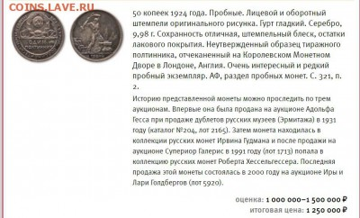 Один полтинник 1924. Пробный. - p01