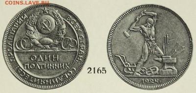 Один полтинник 1924. Пробный. - 1