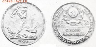 Один полтинник 1924. Пробный - p0
