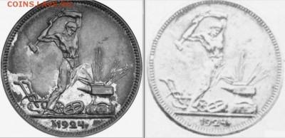 Один полтинник 1924. Пробный - p7