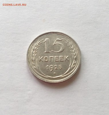 15 копеек 1925г. , до 02.03.18г. - 1525-01