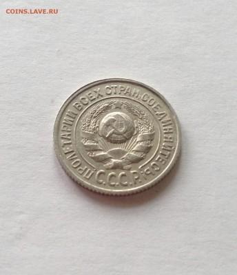 15 копеек 1925г. , до 02.03.18г. - 1525-02